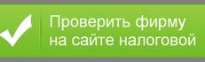 На оффициальном сайте ФНС РОССИИ можно узнать законно ли ведет свою деятельность та или иная организация