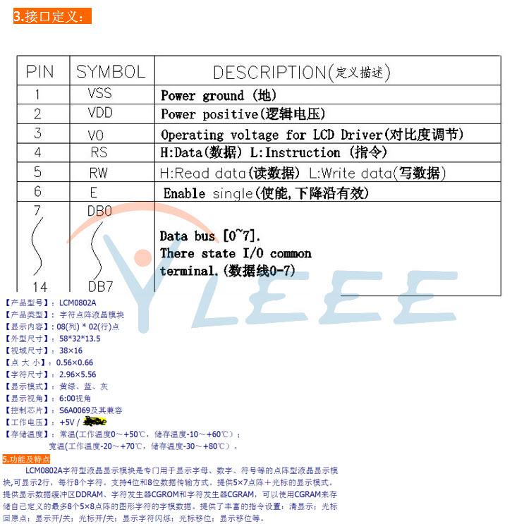 Дисплей LCD 0802A 5V зеленый (характеристики)