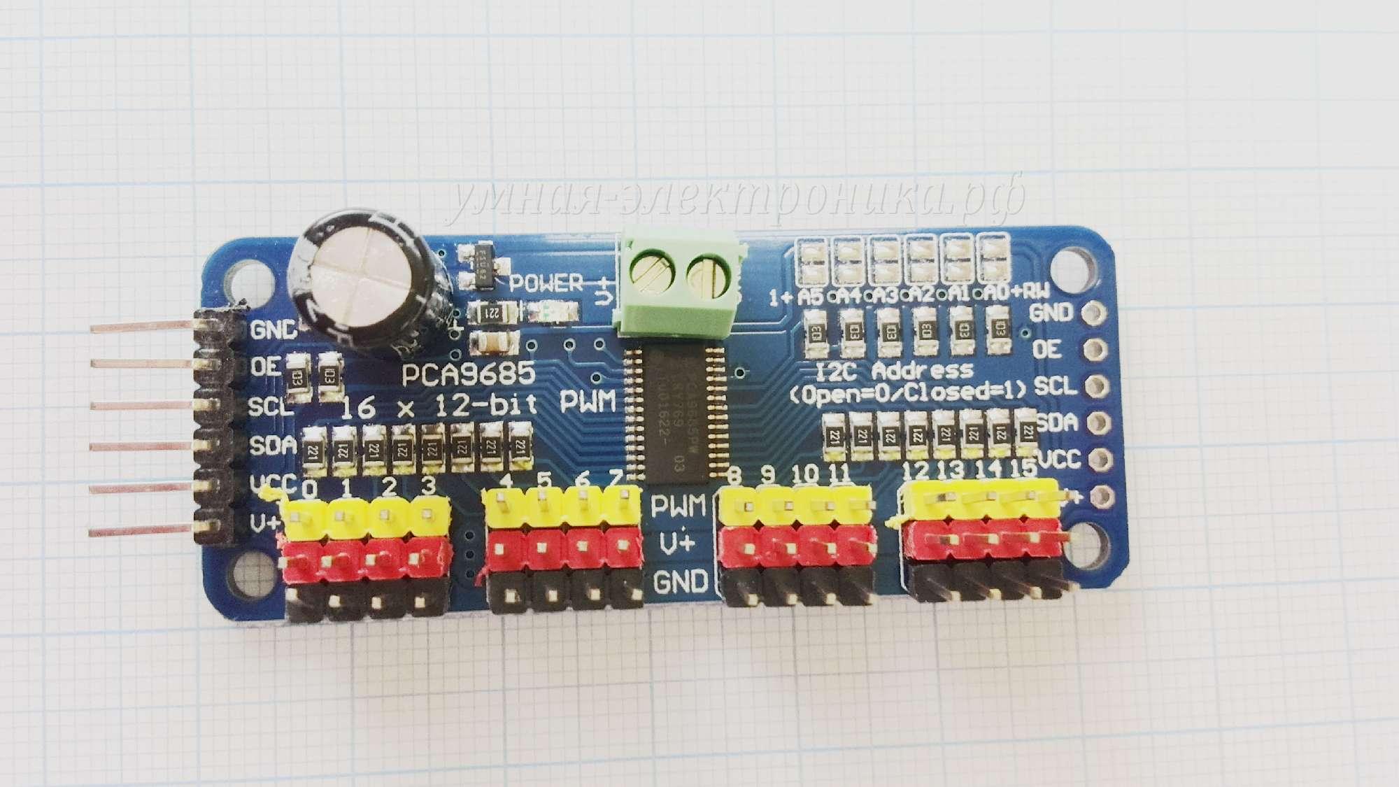 Драйвер ШИМ/Серво PCA9685 12-bit 16-канальный