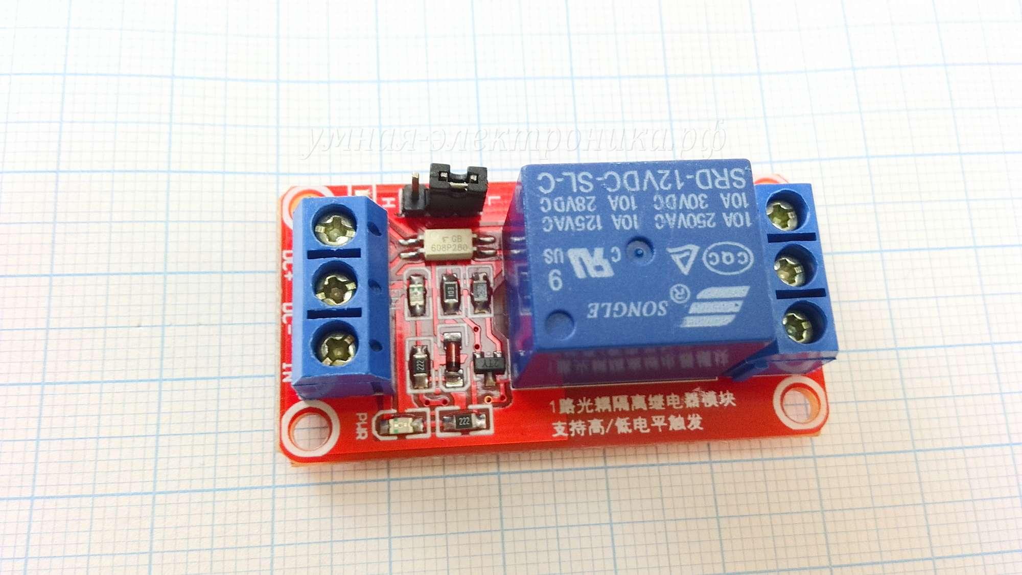 Модуль реле 12V с оптопарой и уровнем логики HL LL - вид сверху