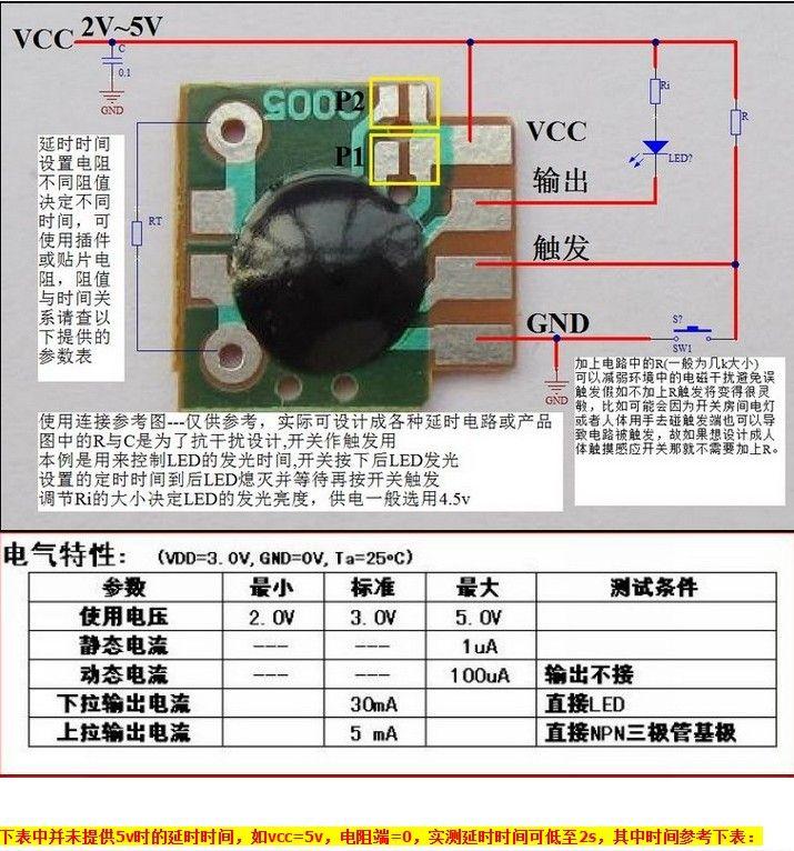 Модуль таймер задержки запуска от 2 с до 1000 ч 2-5V DO>30mA_параметры